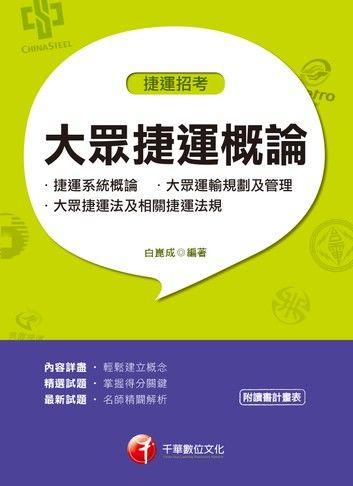 108年大眾捷運概論(含捷運系統概論、大眾運輸規劃及管理、大眾捷運法及相關捷運法規)[捷運招考](千華)