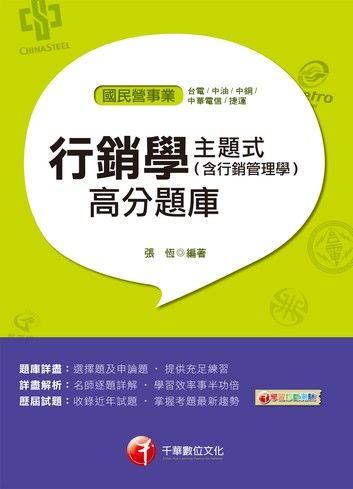 108年主題式行銷學(含行銷管理學)高分題庫[國民營事業招考](千華)