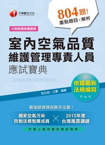 108年室內空氣品質維護管理專責人員應試寶典[室內空品專責人員](千華)