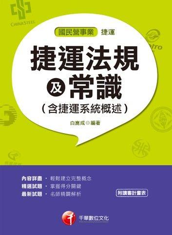 108年捷運法規及常識(含捷運系統概述)[捷運招考](千華)