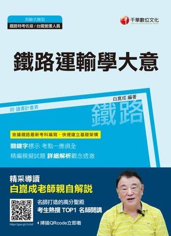 108年鐵路運輸學大意[鐵路特考](千華)