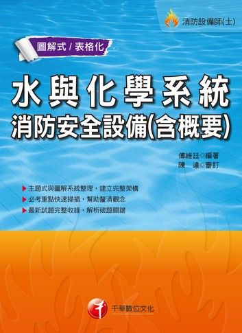 108年水與化學系統消防安全設備(含概要)[消防設備士/消防設備師](千華)