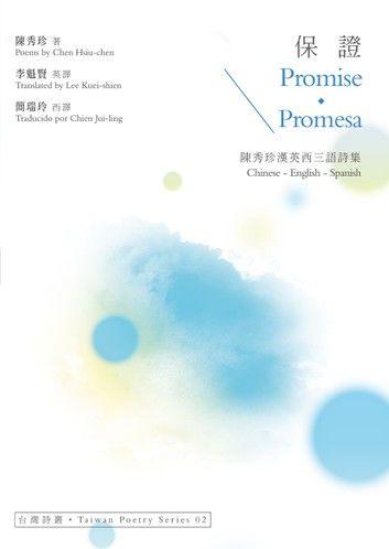 保證 Promise.Promesa──陳秀珍漢英西三語詩集