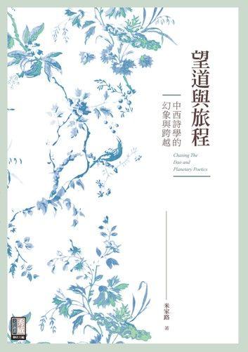 望道與旅程:中西詩學的幻象與跨越