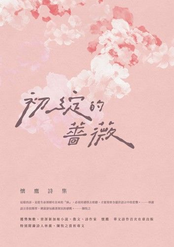 初綻的薔薇──懷鷹詩集