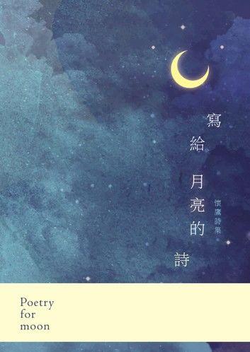 寫給月亮的詩──懷鷹詩集
