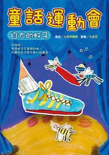 童話運動會──自大的蚊子