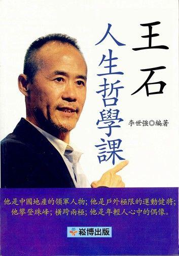 王石人生哲學課