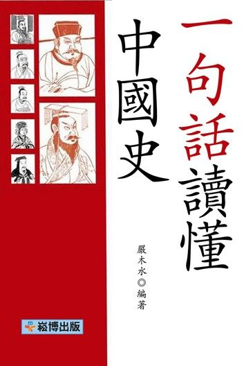 一句話讀懂中國史