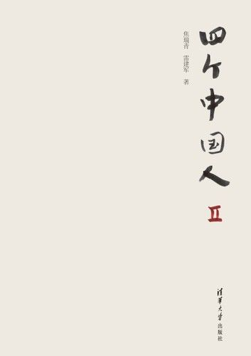 四个中国人Ⅱ