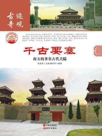 千古要塞:南方的著名古代关隘