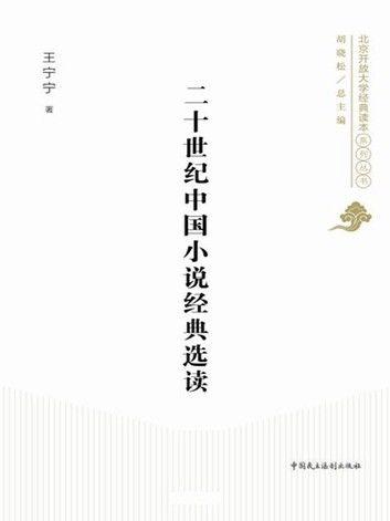 二十世纪中国小说经典选读