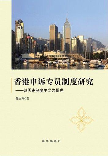香港申诉专员制度研究:以历史制度主义为视角