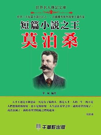 短篇小說之王莫泊桑
