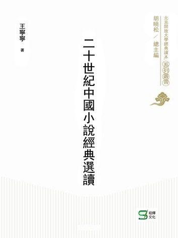 二十世紀中國小說經典選讀