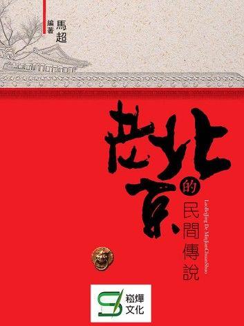 老北京民間傳說