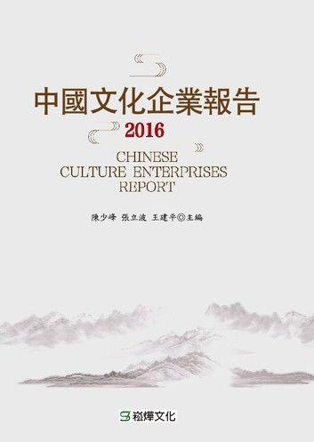 中國文化企業報告2016