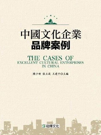 中國文化企業品牌案例