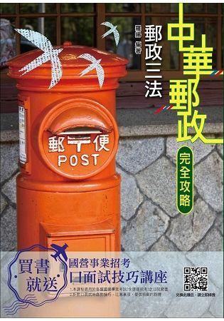 【2019全新改版】郵政三法完全攻略(含郵政法、郵政儲金匯兌法、簡易人壽保險法)[郵局招考營運職、專業職(二)](三版)