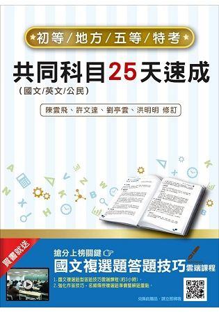【2019全新版】初五等共同科目25天速成(附:25天上榜讀書計畫表)