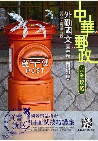 【2019全新版】國文(單選題、閱讀測驗)(中華郵政(郵局)外勤)(上榜考生專用書)