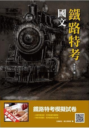 【2019鐵定考上版】國文(鐵路特考適用)(贈鐵路特考模擬試卷)(十六版)