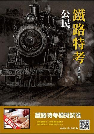 【2019鐵定考上版】公民(鐵路特考適用)