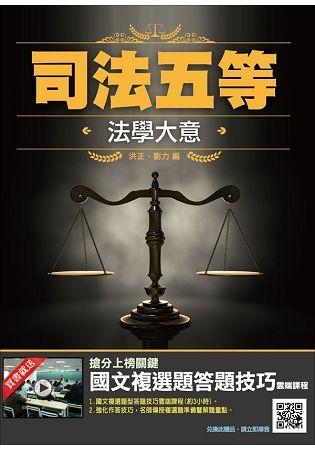 【2019全新版】法學大意(司法特考考試適用)(贈國文複選題答題技巧)