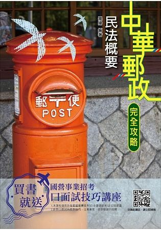 【2019全新版】民法概要(郵局考試適用)(贈口面試雲端課程)(四版)