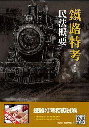 【2019年鐵定考上版】民法概要(鐵路特考適用)(贈模擬試卷)(四版)