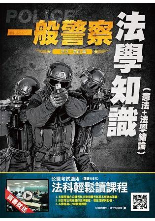 2019年法學知識(憲法+法學緒論)(一般警察考試適用)(贈法科雲端課程)