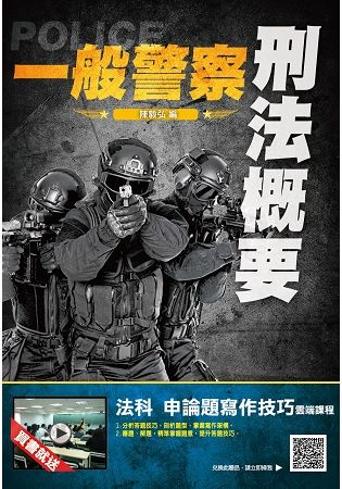 2019年刑法概要(一般警察適用)(贈法科申論題寫作課程)(三版)