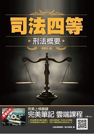 2019年刑法概要(司法特考適用) (最新考試題型) (贈完美筆記課程) (三版)