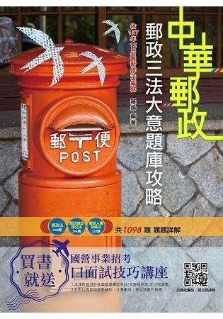 2019年郵政三法大意題庫攻略(郵局招考) ※依107年12月最新修法編寫
