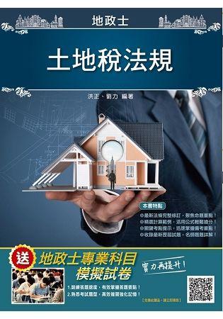 2019年土地稅法規(對應最新修法)(地政士考試適用)(贈地政士專業科目模擬試卷)(七版)