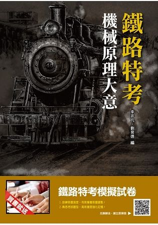 2019年機械原理大意(三民上榜生推薦)(鐵路特考適用)(贈鐵路特考模擬試卷)(五版)