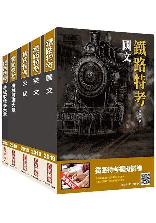 2019年鐵路佐級[機械工程]套書(贈公民搶分小法典)