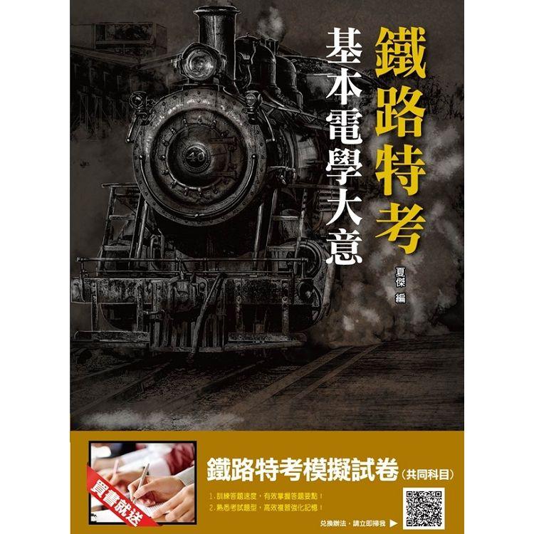 2019年基本電學大意(鐵路特考適用)(贈鐵路特考共同科目模擬試卷)(九版)