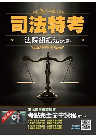 2019年法院組織法(大意)(司法特考四、五等適用)(贈三民輔考專業師資考點完全命中課程)(四版)