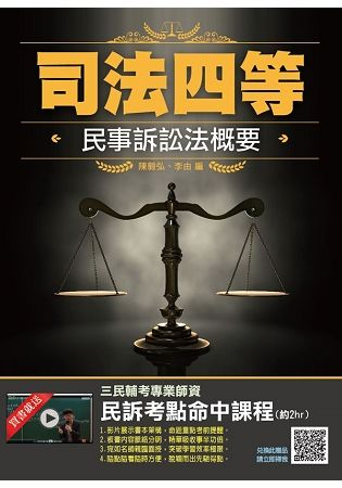 民事訴訟法概要(三民上榜生推薦)(司法特考適用)(贈民訴考點完全命中加值影音課程)(四版)
