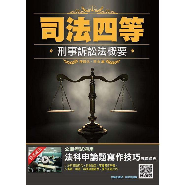 2019年刑事訴訟法概要(司法特考四等適用)(贈法科申論題寫作技巧雲端課程)(四版)