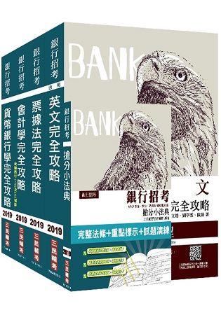 2019年兆豐銀行[六職等辦事員]套書(贈銀行招考搶分小法典)