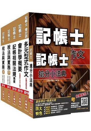 2019年記帳士套書(贈記帳士搶分小法典)(S041A19-1)