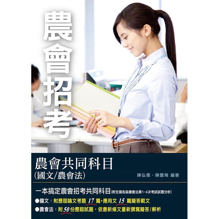農會共同科目(國文/農會法)(範例解析+精選試題)(四版)