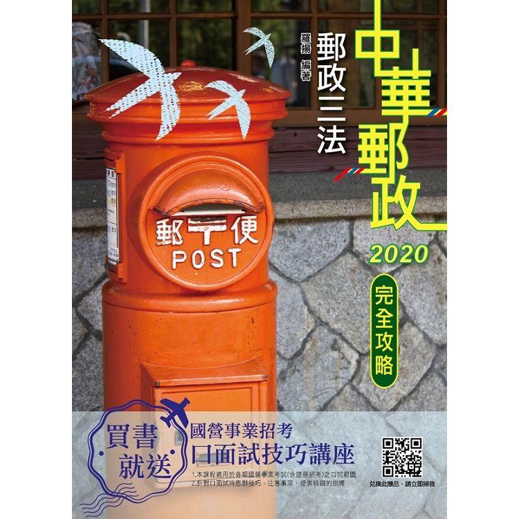 2020年郵政三法完全攻略(中華郵政適用)(四版)(年年熱銷,上榜生推薦)