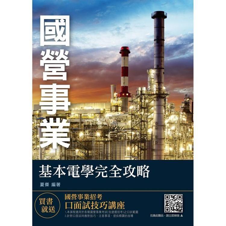 2020年基本電學完全攻略(國營事業適用)(T054E20-1)