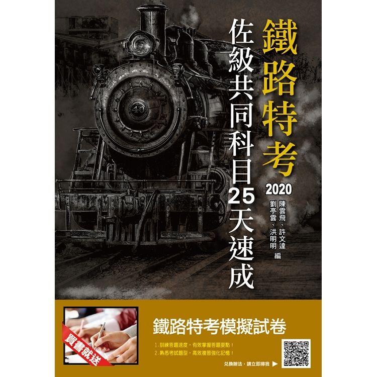 2020年鐵路佐級共同科目25天速成(重點速成+最新試題題題詳解)