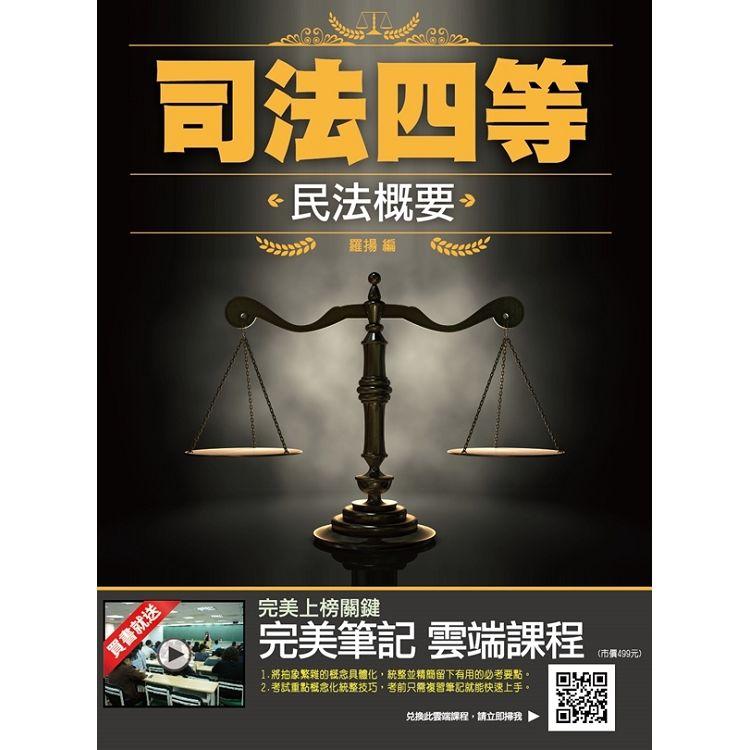 【2020全新版】民法概要 (司法四等考試適用) (五版) (T023J19-2)