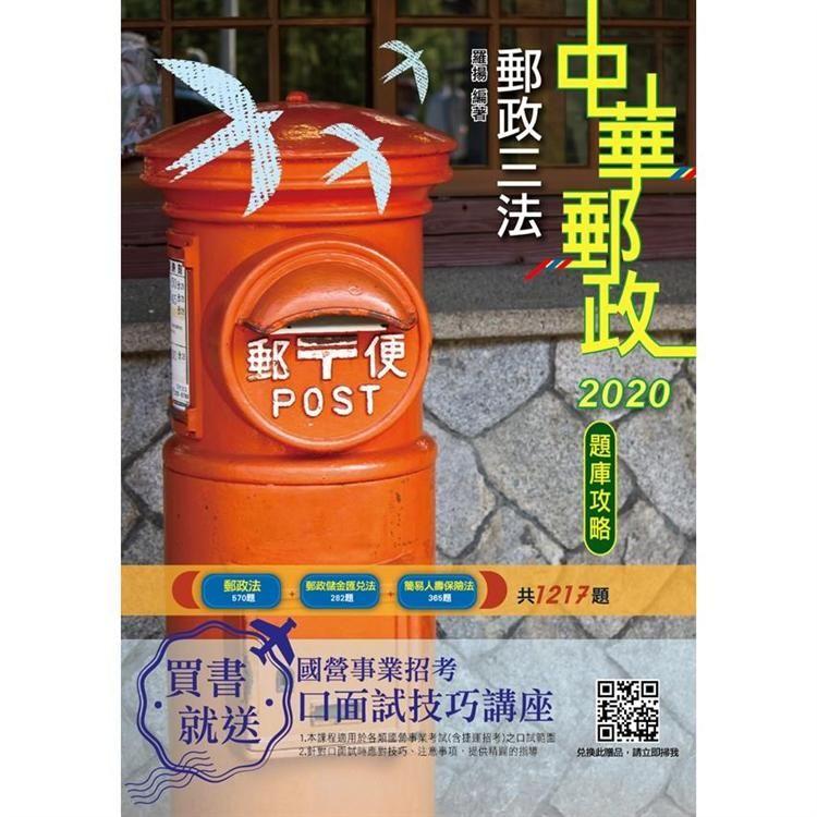 郵政三法題庫攻略: 郵政法+郵政儲金匯兌法+簡易人壽保險法 (第3版/2020/中華郵政/附口面試技巧講座)