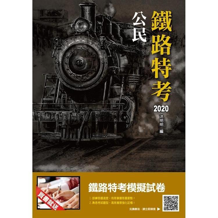 (2020鐵定考上版)公民(鐵路特考佐級適用)三民上榜生專用書(贈鐵路特考模擬試卷)二十一版